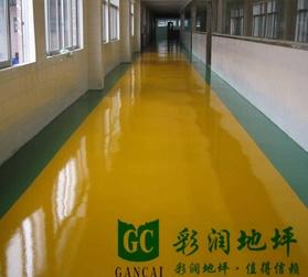 环氧(通道)地坪